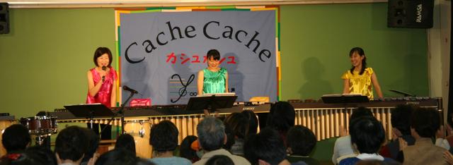 Cachecache1